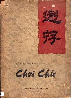choi-chu